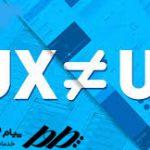 تفاوت UX و UI