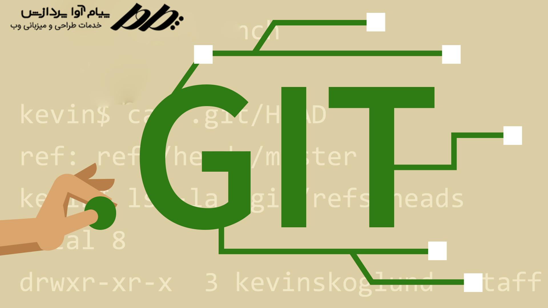 گیت در پروژه های جاوا اسکریپت