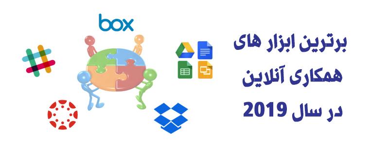 ابزارهای همکاری آنلاین در سال 2019