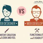 انتخاب بین طراح وب و توسعه دهنده وب