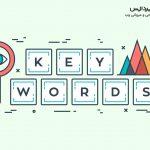 انتخاب کلمات کلیدی مناسب در سال ۲۰۱۹