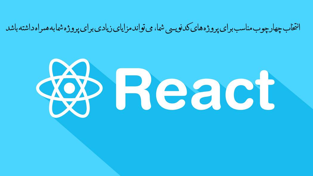 react در پروژه های جاوا اسکریپت