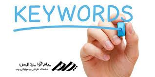 کلمات کلیدی در ابزار گوگل وب مستر