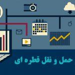 کسب درآمد با حمل و نقل قطره ای