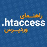 ۲۲ دستور کاربردی برای بهینه سازی فایل htaccess